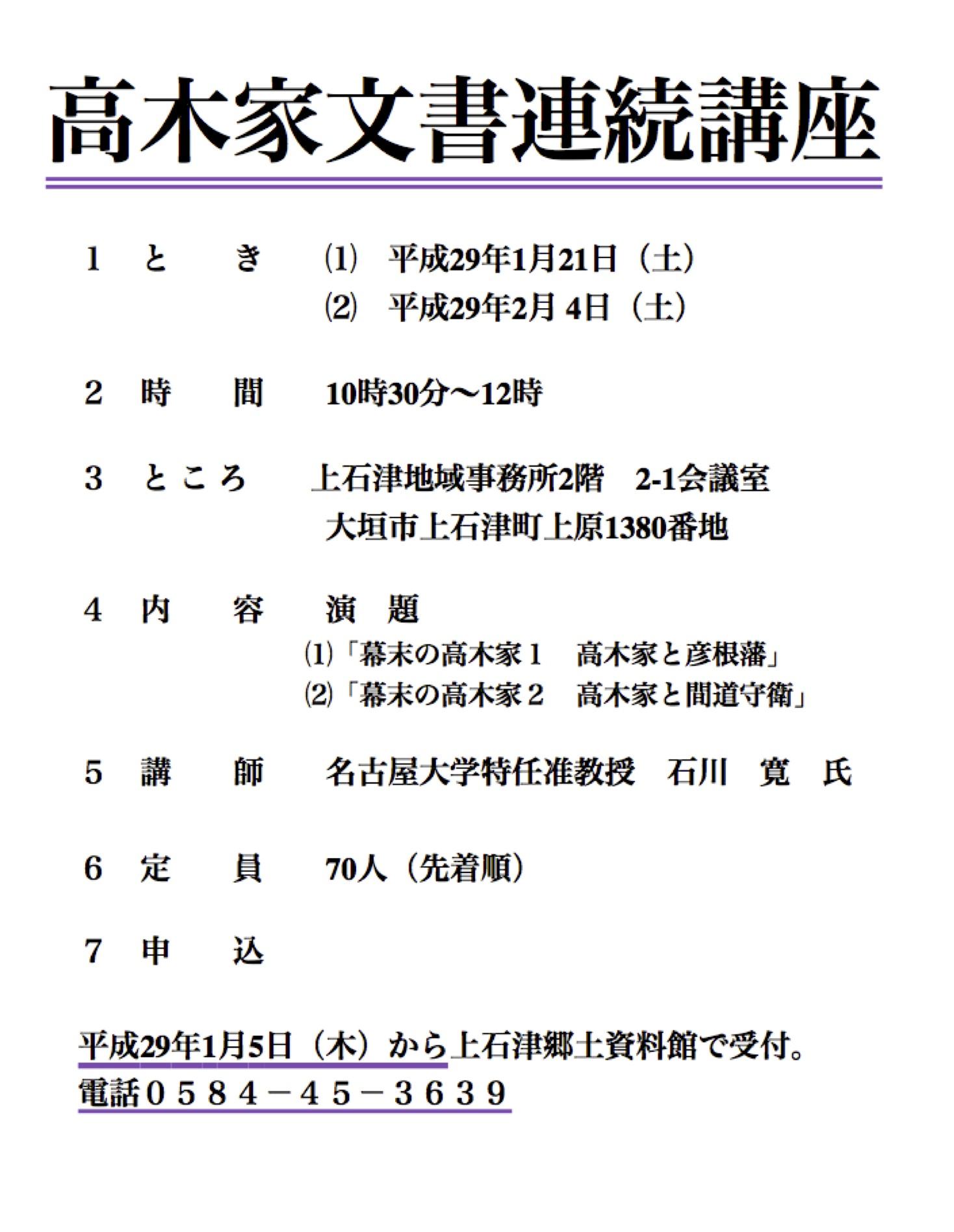 「高木家文書連続講座」開催のイメージ