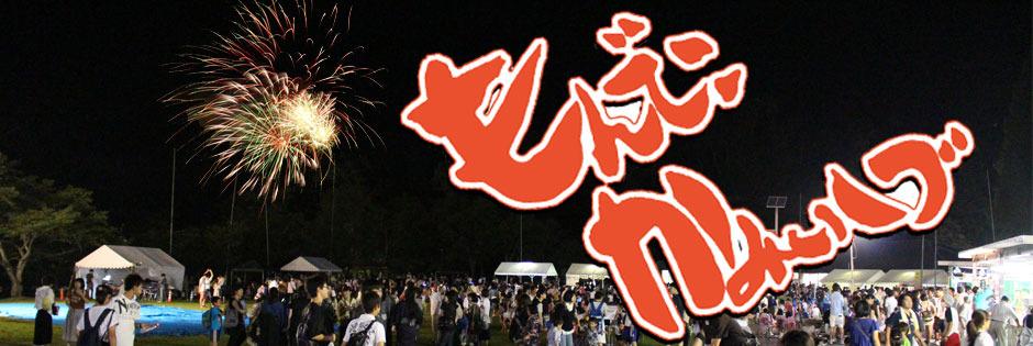 夏祭り「もんでこかみいしづ」開催のイメージ